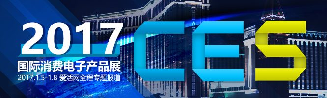 CES2017文末banner