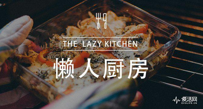 懒人厨房-文内banner666x357-2