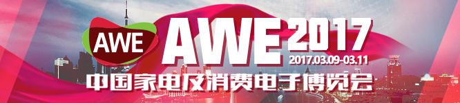 2017AWE文末banner