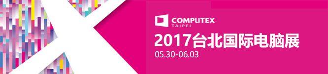 666x150-2017computex