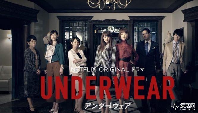 netflix-japan-underwear2