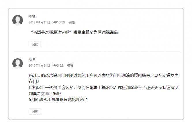 """一台手机三倍差距 华为P10如何上演""""欺诈""""游戏?"""