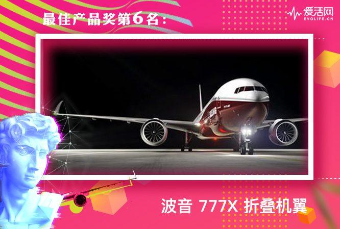 波音777X