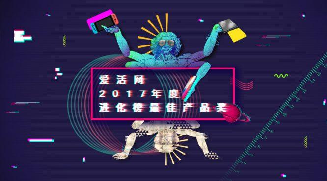 evolution2017_900x500首图