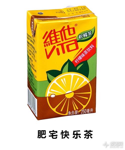 肥 宅 快 乐 茶