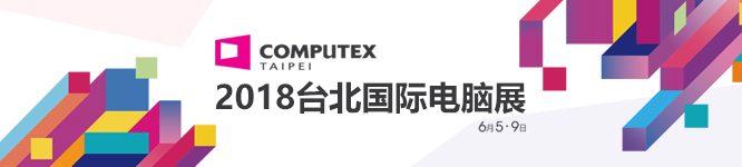 computex2018_666
