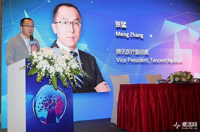 腾讯医疗副总裁张猛先生致辞