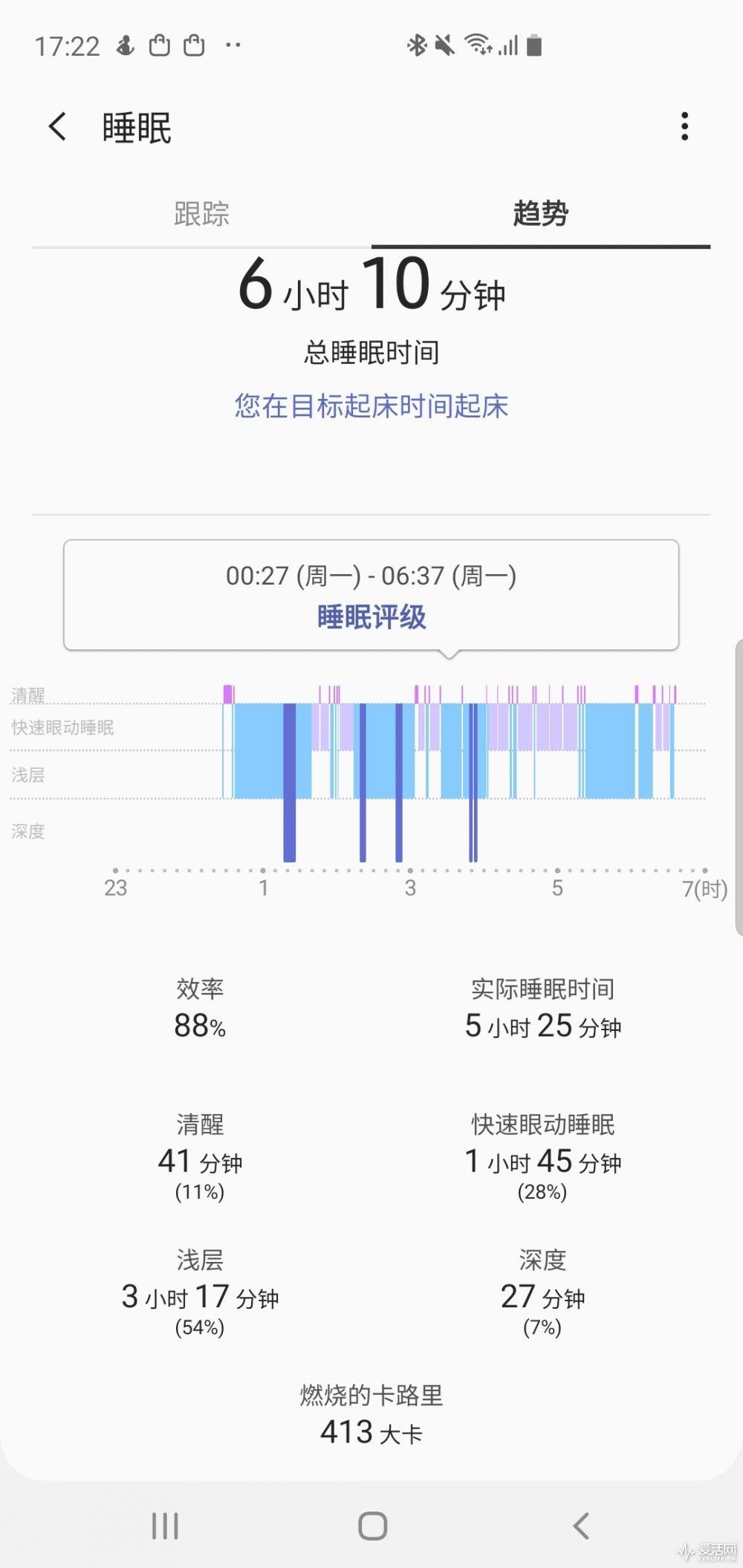 Screenshot_20190417-172242_Samsung Health