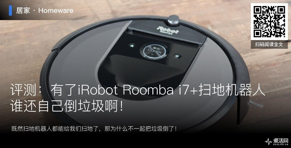 roomba_i7