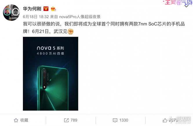 华为Nova 5信息不断曝光:泄露信息可还原一台完整的华为Nova 5(7)