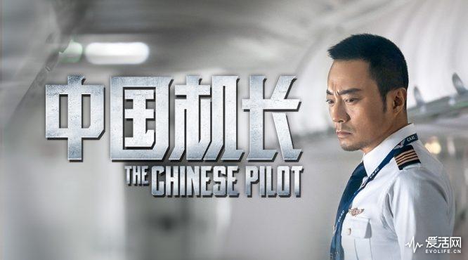 《中国机长》海报-1