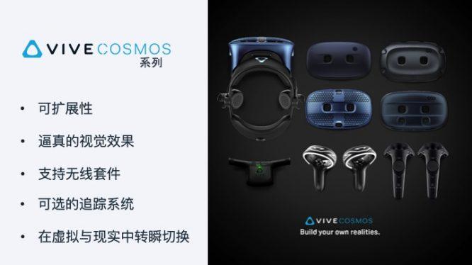 VIVE Cosmos系列