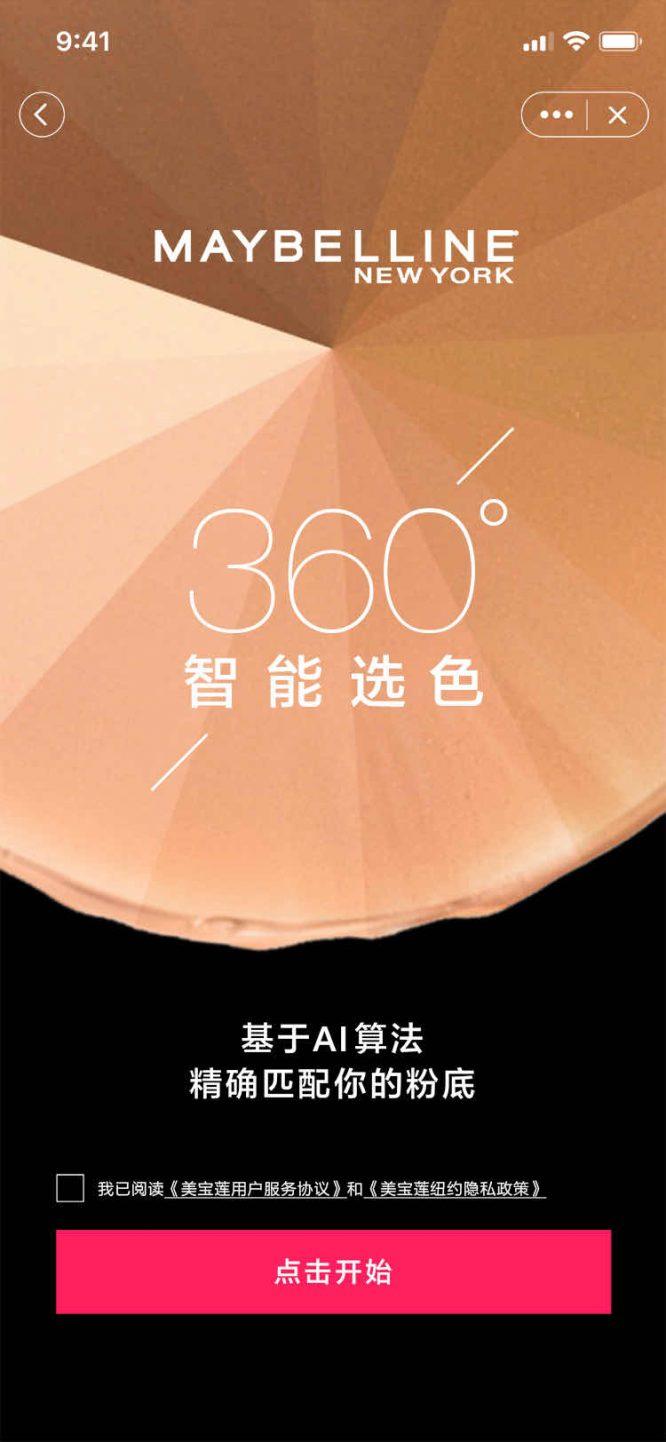 360度智能选色图3